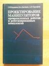 Бурдаков С. Ф., Дьяченко В. А., Тимофеев А. Н. - Проектирование манипуляторов промышленных роботов