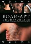 Купить книгу Хемингсон В. - Боди-Арт. Рисунки и символы для татуировки