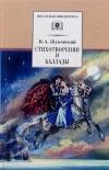 Купить книгу Жуковский Василий Андреевич - Стихотворения и баллады.