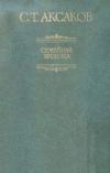 Купить книгу Аксаков, С.Т. - Семейная хроника