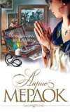 Купить книгу Айрис Мердок - Монахини и солдаты