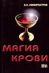 Купить книгу В. Л. Амфитеатров - Магия крови