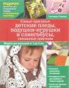 Купить книгу Слижен С. - Самые красивые детские пледы, подушки-игрушки и слингобусы, связанные крючком