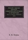 Е. В. Корш - Атеней: журнал критики, современной истории и литературы.
