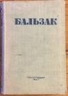 Купить книгу Бальзак, Оноре - Собрание сочинений В 20 томах. Том 17