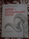 Купить книгу Сетон - Томпсон Э. - Крэг - кутенейский баран