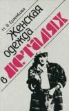 Купить книгу Ерзенкова, Н.В. - Женская одежда в деталях