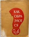 Купить книгу Аверьянова, А. - Как образуются слова