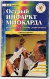 Купить книгу Сорокин Л. А. - Острый инфаркт миокарда. Профилактика, лечение, реабилитация.