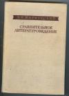 Купить книгу Жирмунский В. М. - Сравнительное литературоведение. Восток и запад.