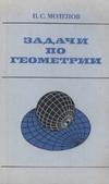 Купить книгу Моденов - Задачи по геометрии