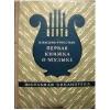 Купить книгу Васина–Гроссман В. - Первая книжка о музыке