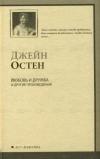 Купить книгу Джейн Остен - Любовь и дружба и другие произведения