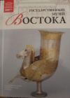 Купить книгу [автор не указан] - Государственный музей Востока (Москва)
