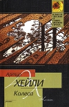 купить книгу Артур Хейли - Колеса