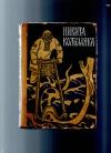 Купить книгу  - Никита Кожемяка. Богатырские сказки и предания.