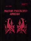 купить книгу О. М. Гусев - Магия русского имени
