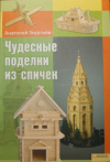 Купить книгу Анатолий Георгиев - Чудесные поделки из спичек