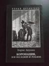 Купить книгу Борис Акунин - Коронация, или Последний из Романов