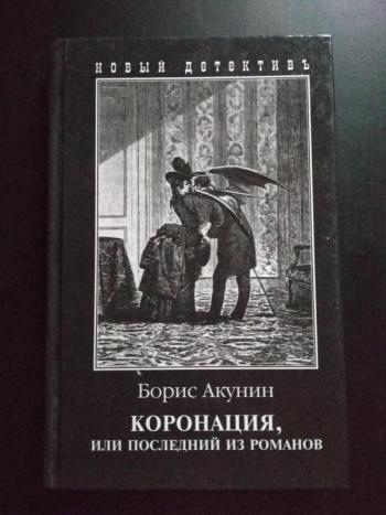 БОРИС АКУНИН КОРОНАЦИЯ ПДФ СКАЧАТЬ БЕСПЛАТНО