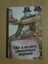 Купить книгу Сарнов Б. М. - По следам знакомых героев