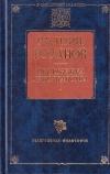 купить книгу В. В. Розанов - Метафизика христианства