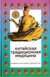 Купить книгу Сунь Шучунь - Китайская традиционная медицина
