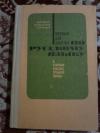 Купить книгу Греков В. Ф., Крючков С. Е., Четко Л. А. - Пособие для занятий по русскому языку в старших классах средней школы