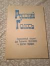 Купить книгу Ред. Лукичев М. А. - Русский голос 1 / 1990