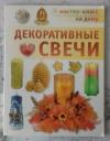 Купить книгу  - Декоративные свечи
