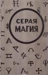 Купить книгу  - Серая Магия. Теория и практика
