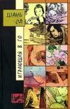 Купить книгу Шань Са - Играющая в го