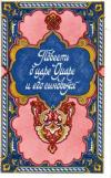 Купить книгу [автор не указан] - Повесть о царе Омаре и его сыновьях
