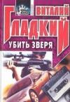 Купить книгу Гладкий, Виталий - Убить зверя