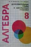 Купить книгу Макарычев Ю. Н., Миндюк Н. Г. - Алгебра 8 класс. Дополнительные главы к школьному учебнику. Учебное пособие для учащихся школ и классов с углубленным изучением математики. 6-е издание.