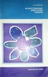 Купить книгу Ахметов С. Ф. - Искусственные кристаллы граната.