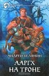 Купить книгу Белянин Андрей - Ааргх на троне
