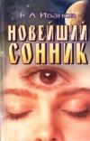 Купить книгу Г. А. Иванов - Новейший сонник