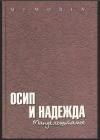 Купить книгу составители О. С. Фигурнова, М. В. Фигурнова - Осип и Надежда Мандельштамы в рассказах современников