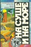 Абрамов- редколлегия - На суше и на море. 1988