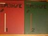 Купить книгу Девид Дж. Речмен; Майкл Х. Мескон; Куртлэнд Л. Боуви; Джон В. Тилл. - Современный бизнес. В 2 томах
