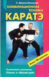 Купить книгу С. А. Иванов-Катанский - Комбинационная техника каратэ