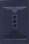 Купить книгу Банников, А.Г. - Определитель земноводных и пресмыкающихся фауны СССР