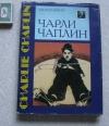 Купить книгу А. В. Кукаркин - Чарли Чаплин (биографии)