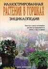 Купить книгу Вермейлен, Н. - Растения в горшках. Иллюстрированная энциклопедия