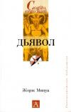 Купить книгу Жорж Минуа - Дьявол