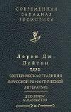 Купить книгу Лейтон Дж. Л. - Эзотерическая традиция в русской романтической литературе. Декабризм и масонство