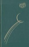Купить книгу Сабахатдюн-Бора Этергюн, Клари Ботонд - Призрак музыканта. Любовники старой девы