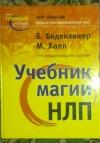 Купить книгу Боденхамер Б., Холл М. - Учебник магии НЛП