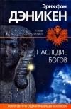 Купить книгу Дэникен, Эрих Фон - Наследие богов: Вокруг света по следам пришельцев из космоса